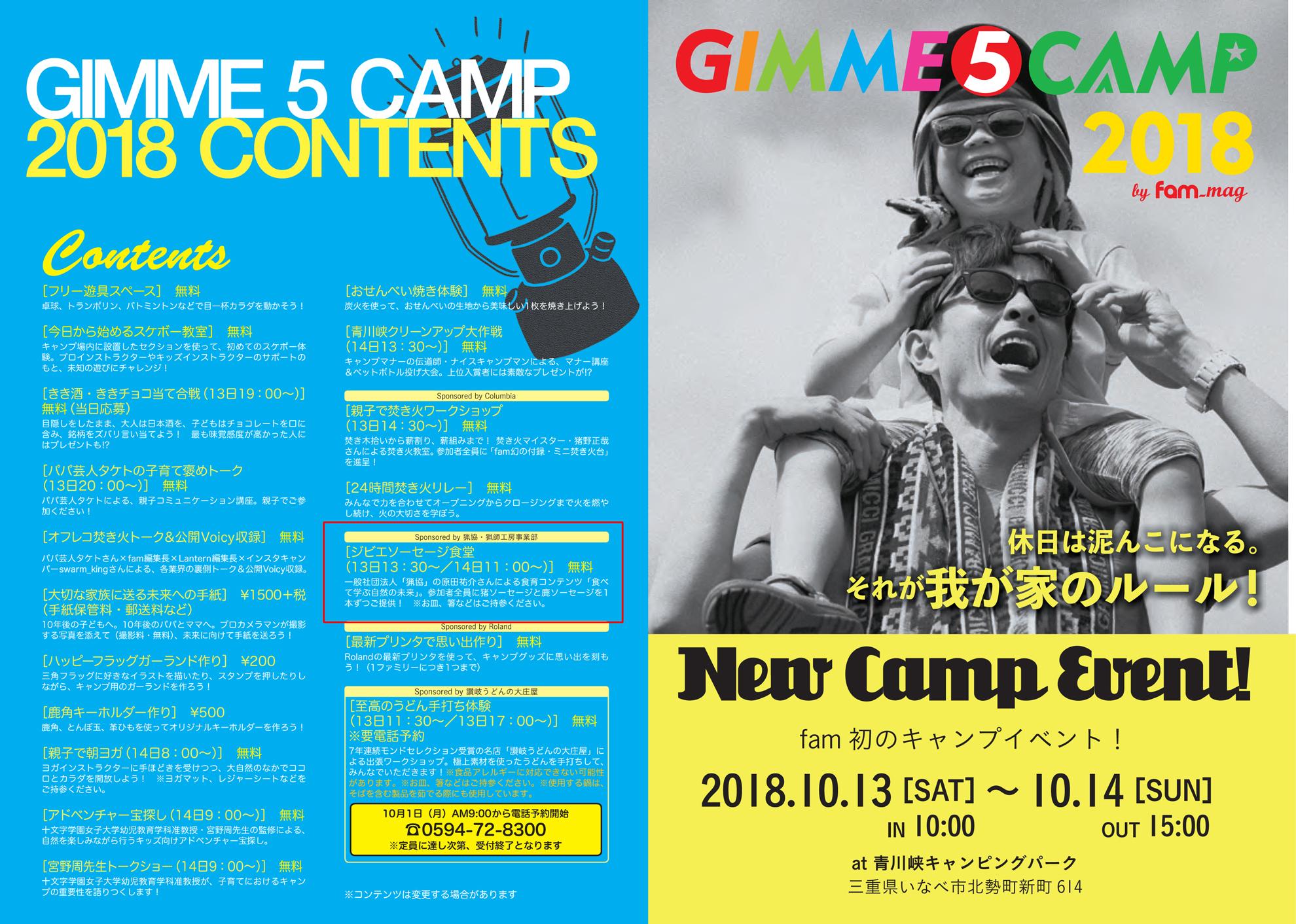キャンプイベント「GIMME 5 CAMP」に参加します
