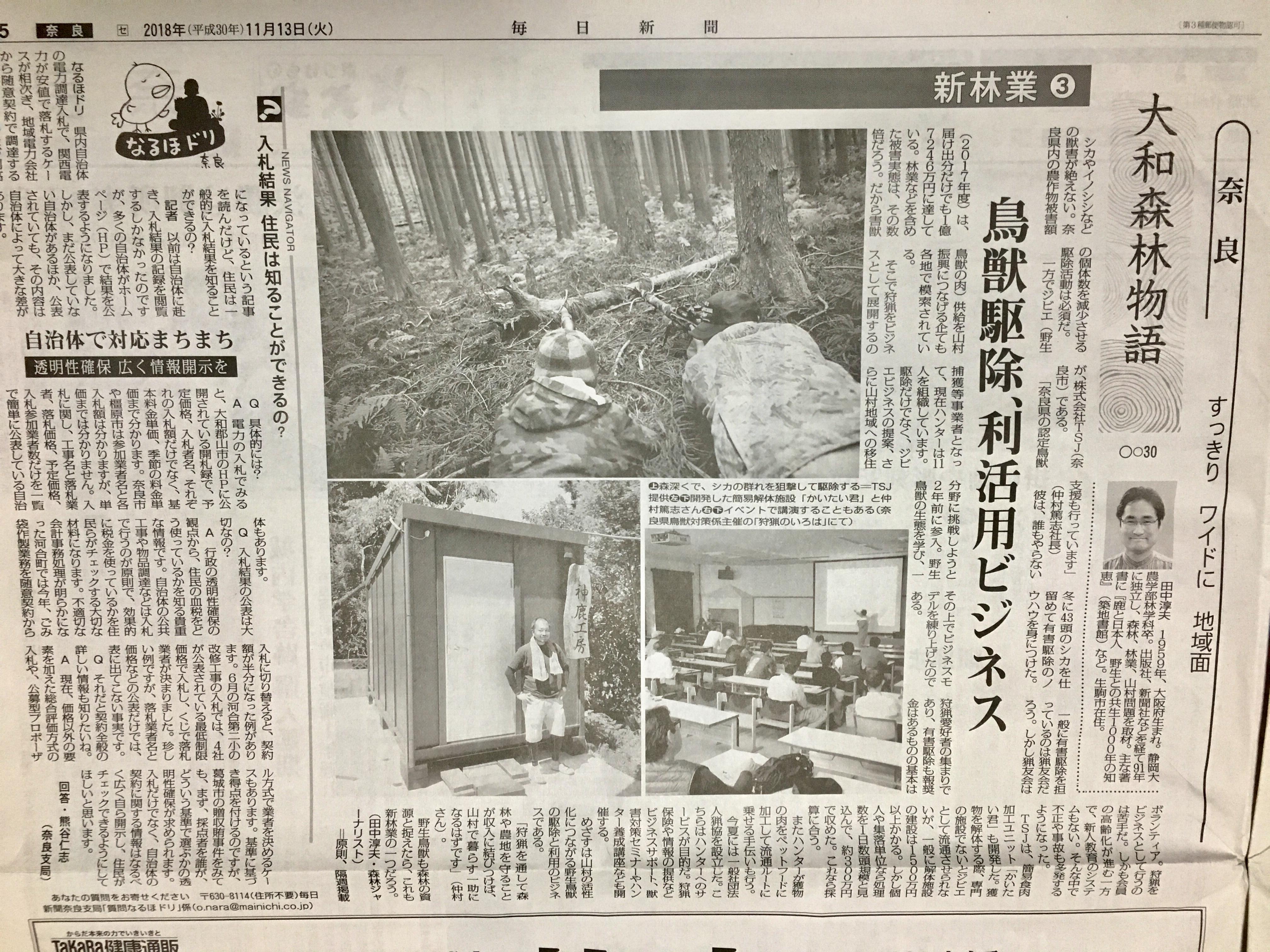 【メディア掲載】毎日新聞2018年11月13日奈良版