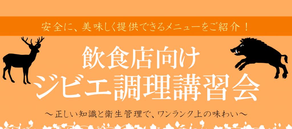 【千葉県君津市主催:飲食店向けジビエ調理講習会参加者募集中!】2月4日
