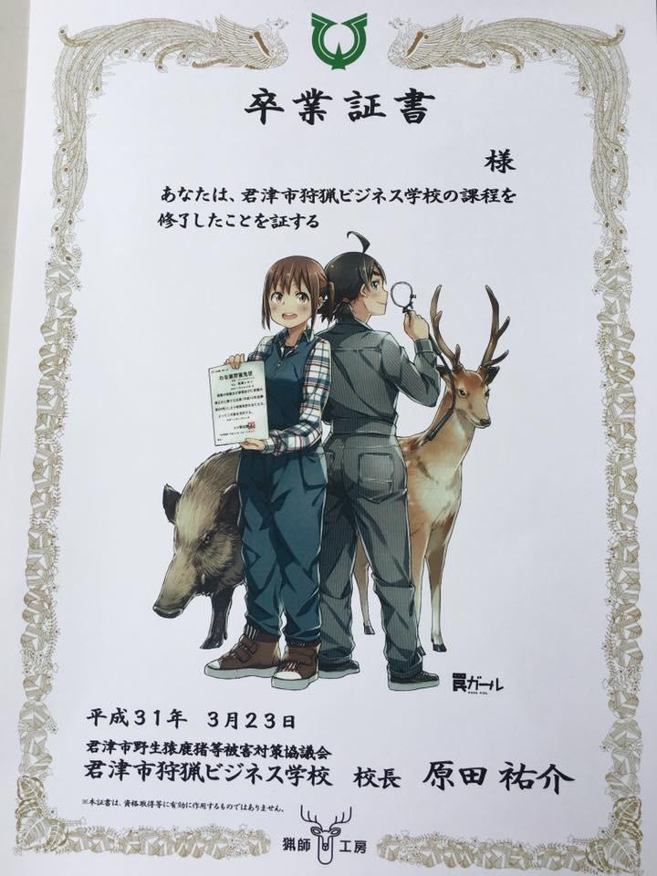 【第1期君津市狩猟ビジネス学校卒業証書授与式】3月24日