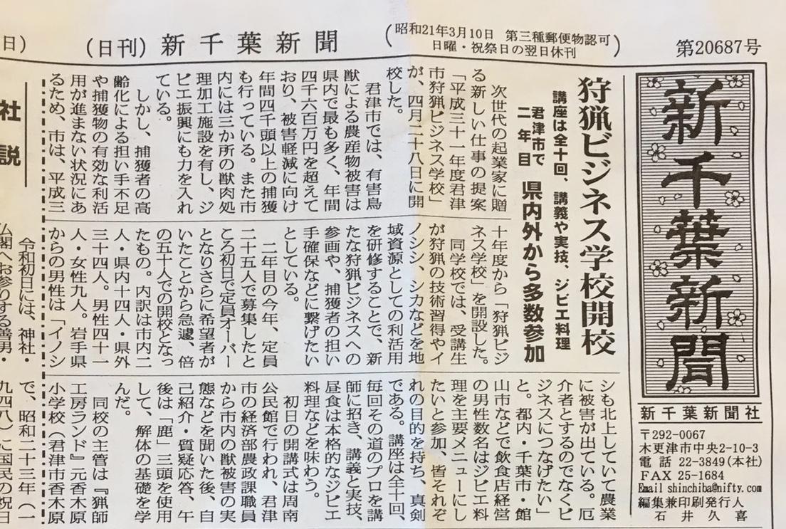 【メディア掲載 新千葉新聞】5月3日