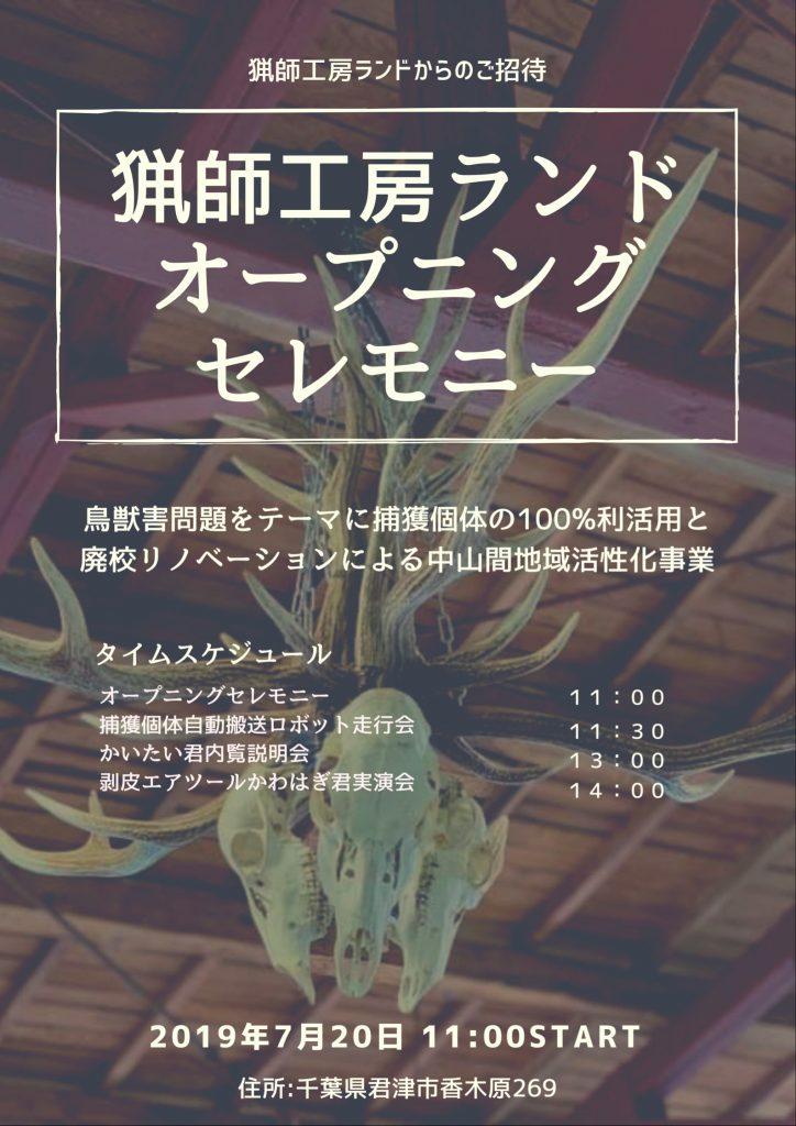 【猟師工房ランドオープンニングセレモニーのご案内】6月10日