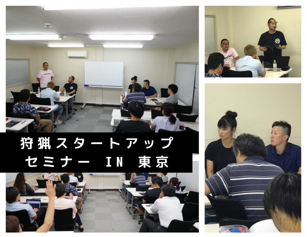 【狩猟スタートアップセミナーin 東京】8月23日