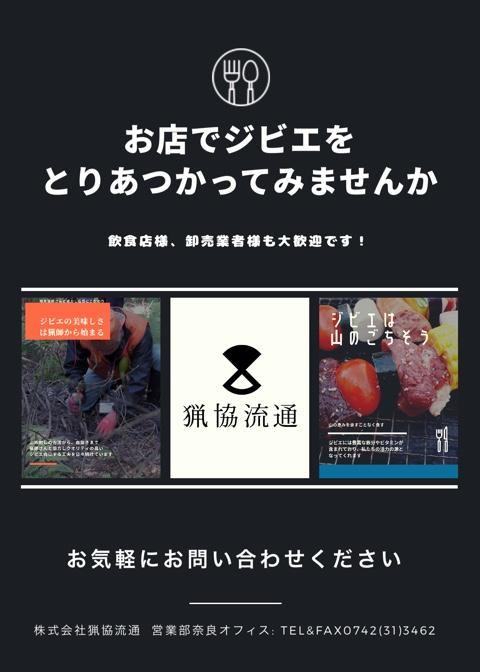 【ジビエ肉お取り扱いについて:(株)猟協流通】8月2日