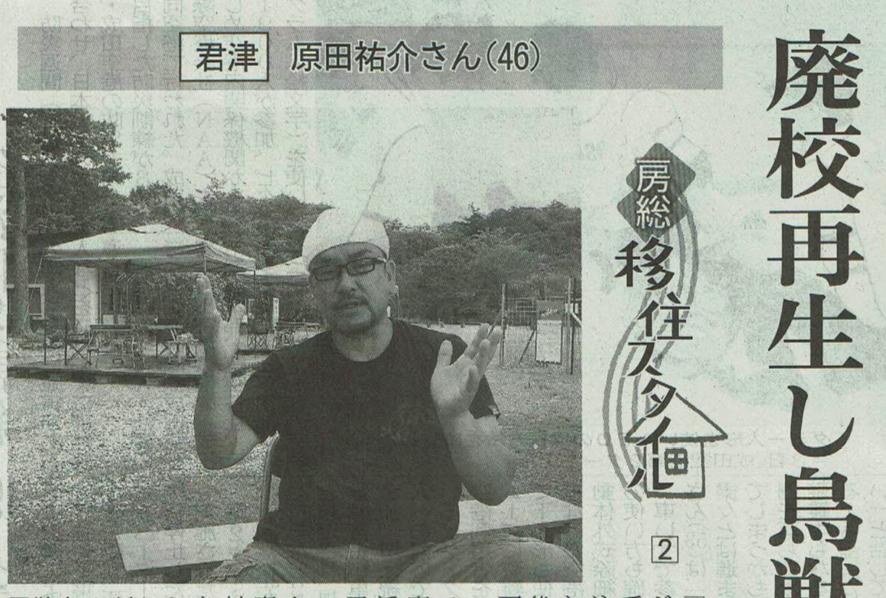 【メディア掲載:千葉日報移住スタイル】9月4日