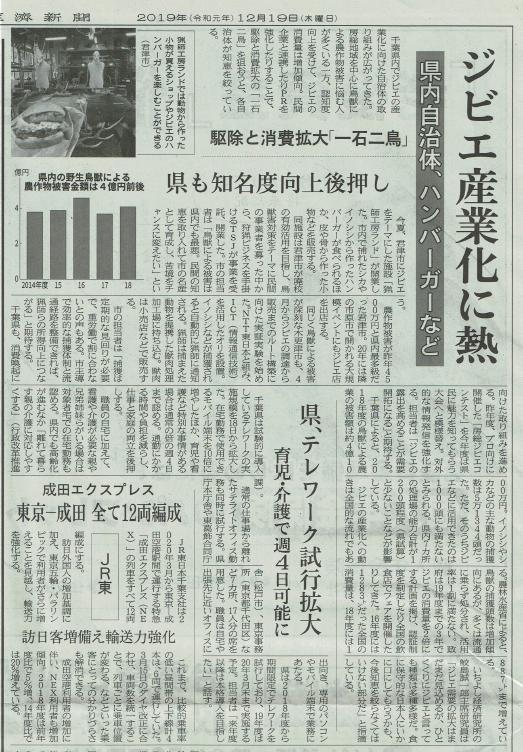 【メディア掲載:日経新聞千葉経済版】12月19日