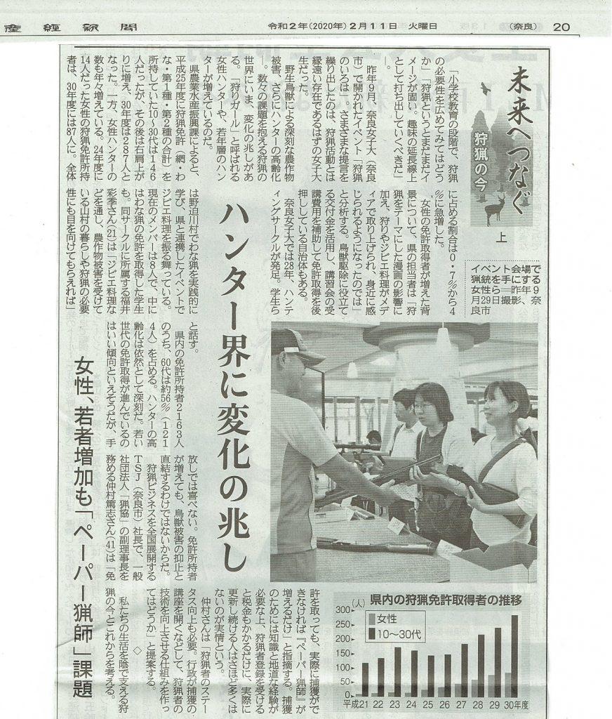 【メディア掲載:産経新聞(地域版)】2月11日