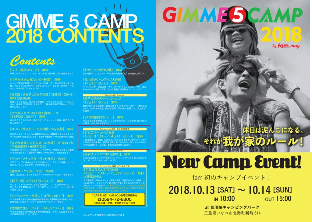 GIMME 5 CAMP