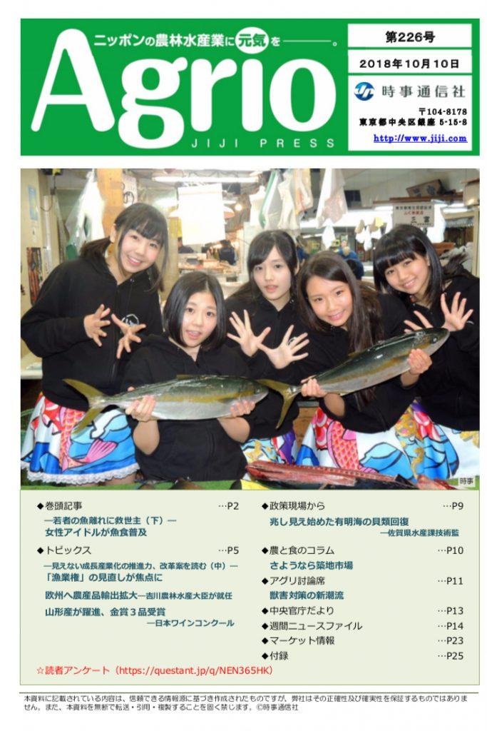 【メディア掲載】時事通信社 Agrio 10月10日