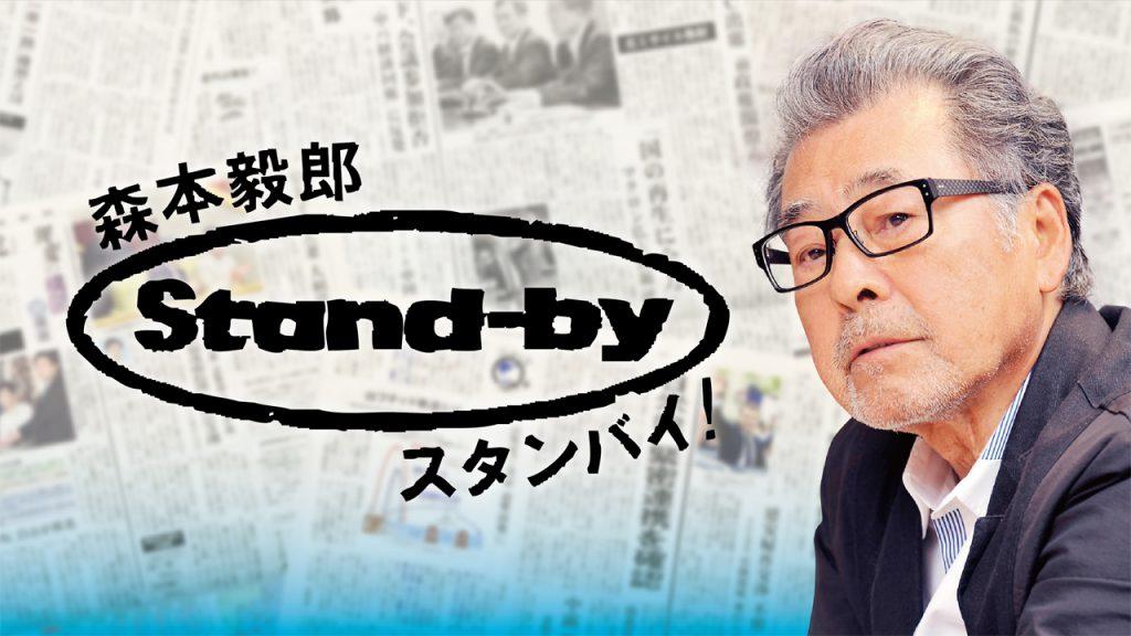 【メディア掲載】TBSラジオ  森本毅郎スタンバイ2018年11月22日