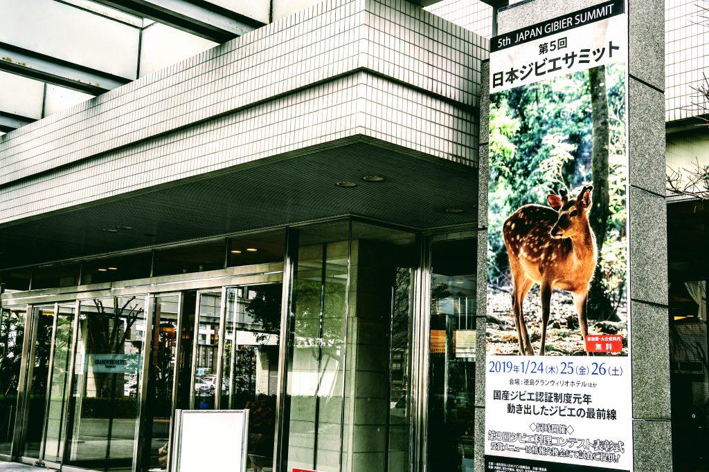 【現場レポート:第5回ジビエサミット】1月26日