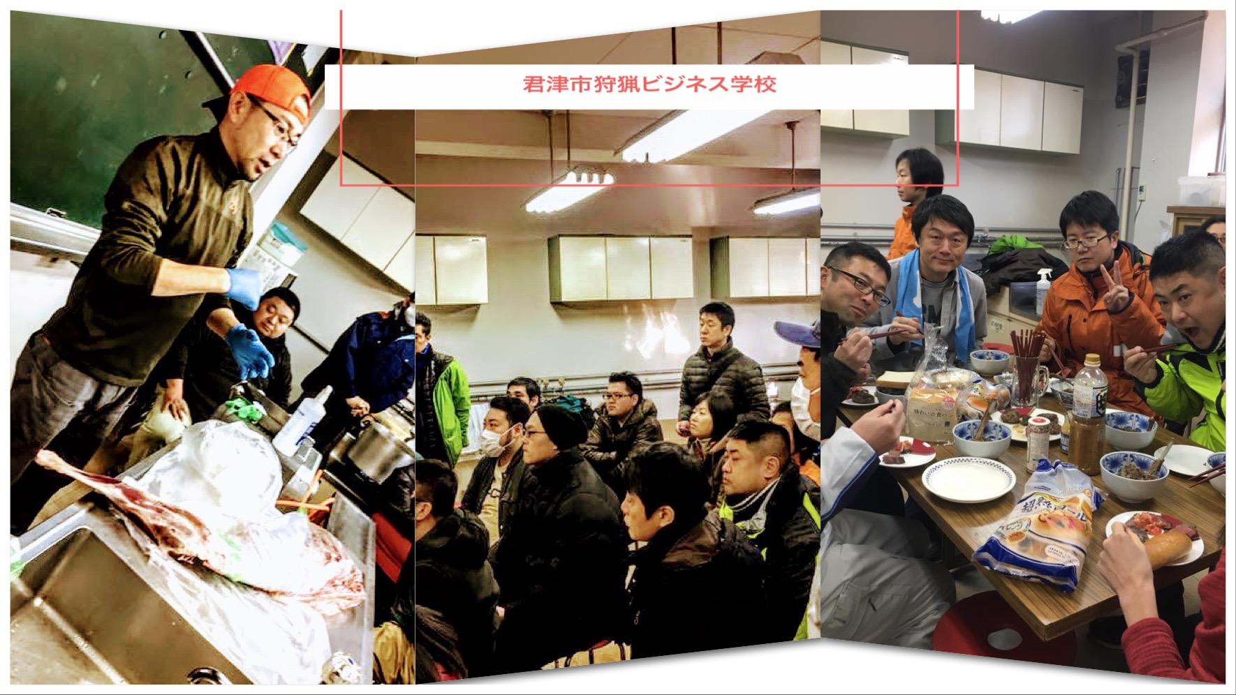 【続:君津市狩猟ビジネス学校を開催しました】1月26日