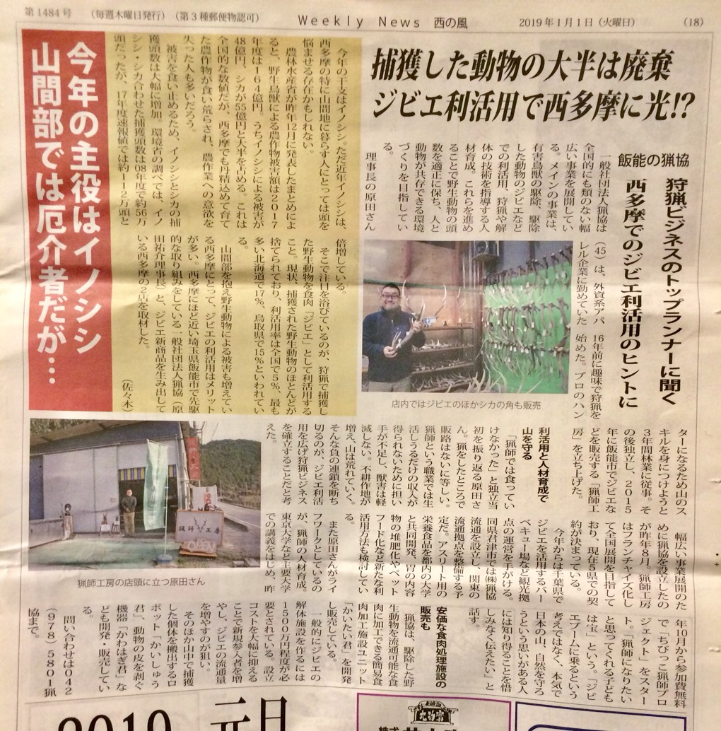 【メディア掲載】西の風新聞社2019年1月1日