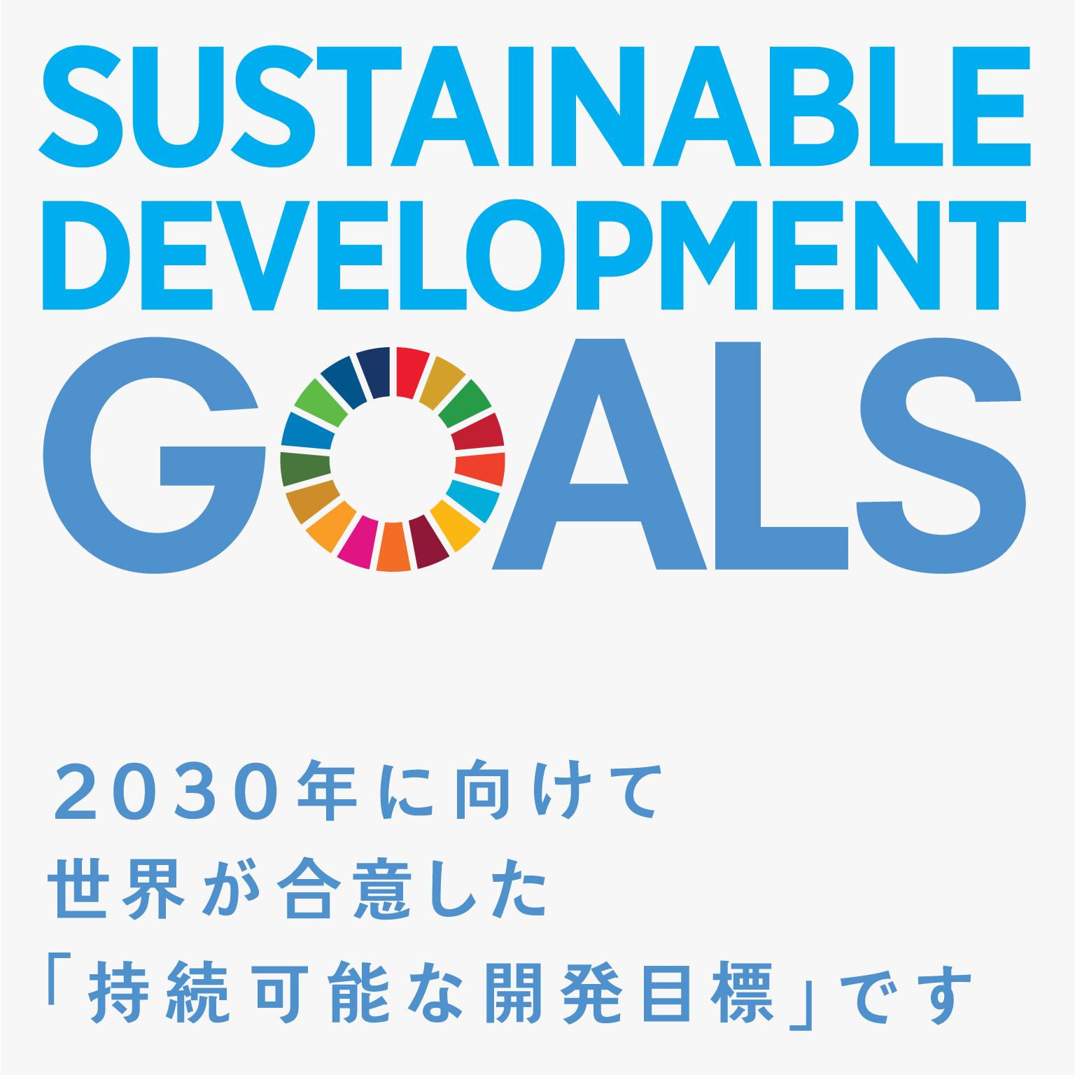 SDGsに関する取組み