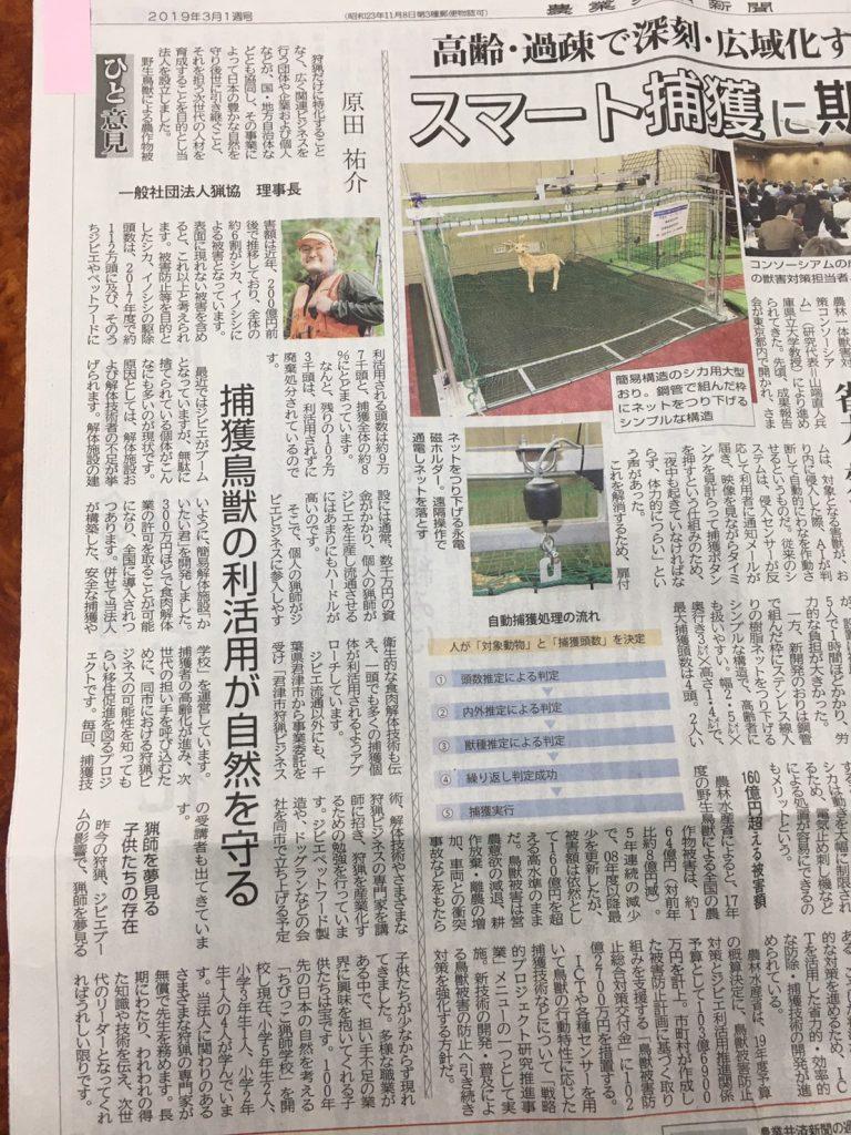 【メディア掲載】農業共済新聞3月6日