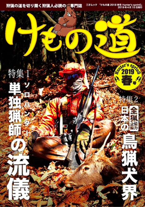 【メディア掲載】けもの道2019年春号4月1日