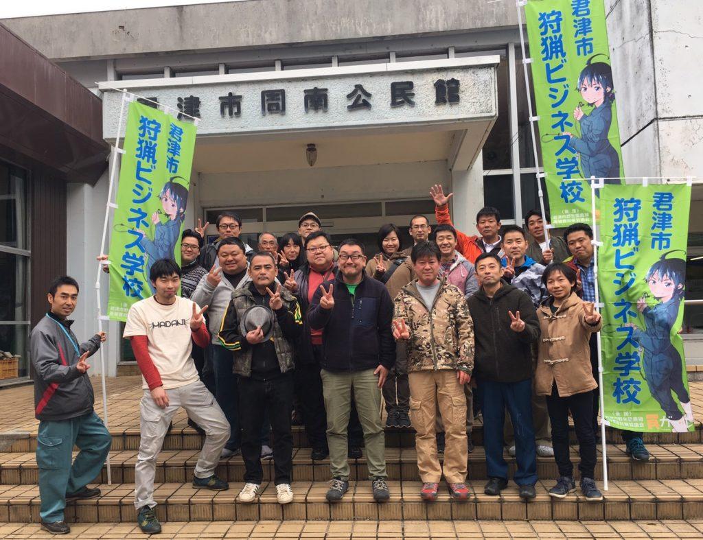 【第二期君津市狩猟ビジネス学校の入校生募集開始します】4月9日