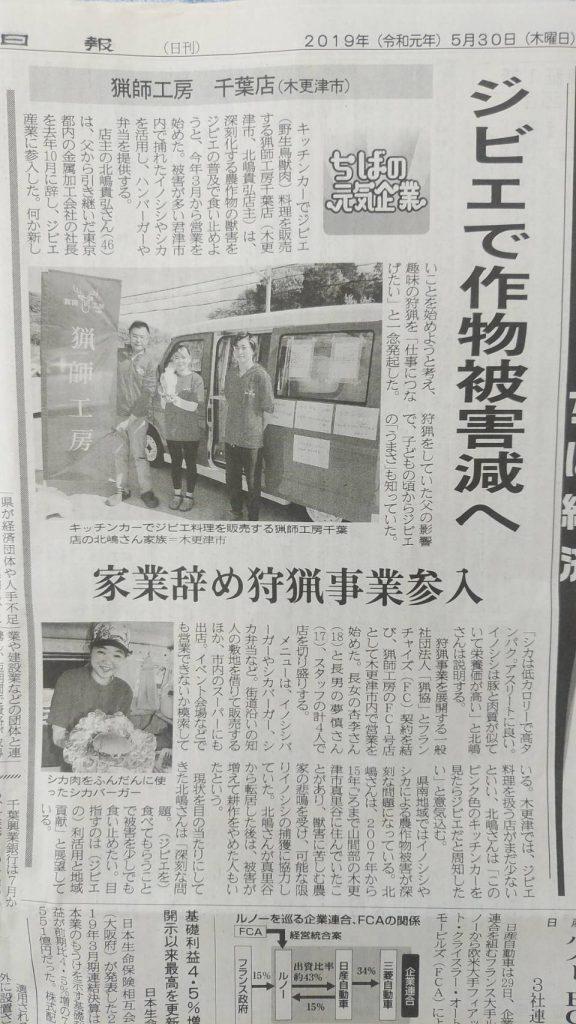 【メディア掲載千葉日報:猟師工房千葉店】5月30日