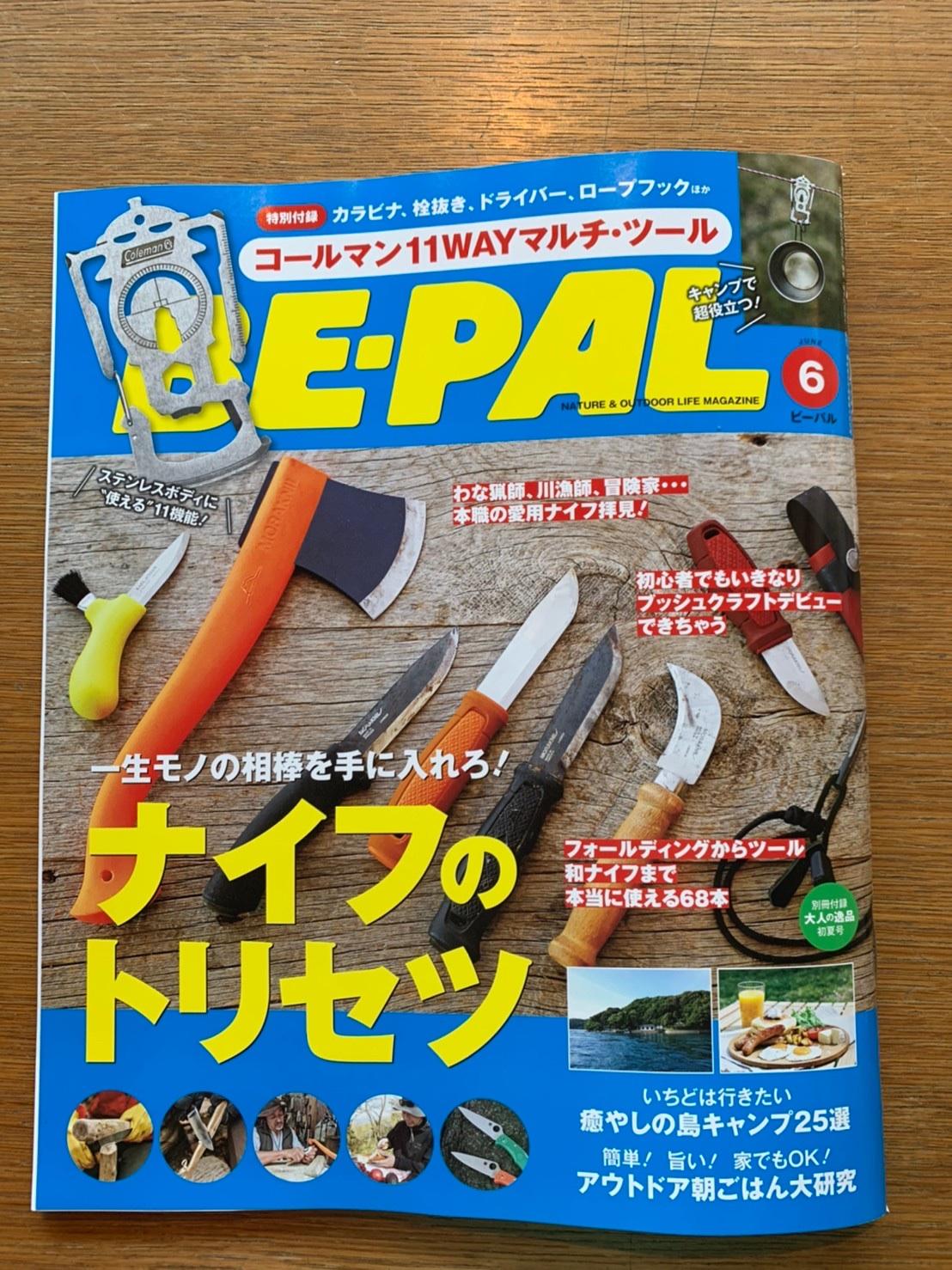 【メディア掲載:BE-PAL】6月号