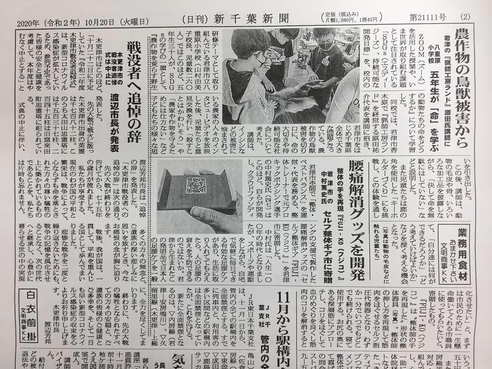【メディア掲載:新千葉新聞】2020年10月20日
